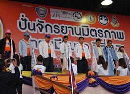 รมว.ท่องเที่ยวฯเปิดปั่นจักรยานไทย-เมียนมา