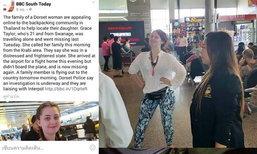 เจอตัวสาวชาวอังกฤษแล้ว หลังแม่โพสต์วอนตามหาดังไปทั่วโลก