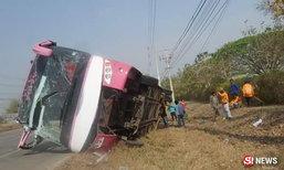รถทัวร์สายอีสานคว่ำสยอง บาดเจ็บระนาว พระ-สาวท้องดับ