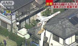 เครื่องบินร่อน ร่วงตกกระแทกหลังคาบ้านญี่ปุ่น อาการสาหัส 2