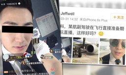 นักบินจีนหล่อ..อยากอวด ดราม่าถ่ายทอดสด ตอนบินไฟล์ท