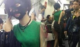 มาร์กหน้าบนรถไฟฟ้า เทรนด์ใหม่ดังระเบิด สาวจีนอยากทำตาม