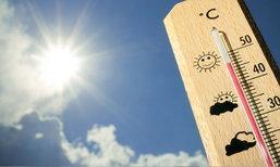 ทั่วประเทศอากาศร้อนถึงร้อนจัด 'เหนือ-กลาง'ทะลุ 43 องศา กทม.วันนี้แตะ 40 องศา !!