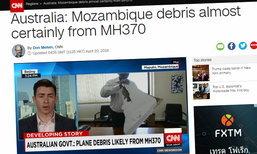 ออสเตรเลียยืนยันชิ้นส่วนที่พบในโมซัมบิกมาจาก MH370
