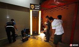 สัญญาณขาดเกือบวัน เจ้าหน้าที่เพิ่งรู้ตู้ ATM หาย