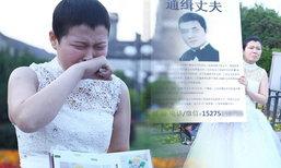 """สาวจีนใส่ชุดวิวาห์ """"ตามหาสามี"""" หลังทิ้งไป..เพราะป่วยโรคร้าย"""