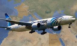 """เผยข้อมูล เกิดควันในเครื่องบิน """"อียิปต์แอร์"""" ก่อนตกลงในทะเล"""