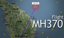 สื่อนอกตั้ง 5 ประเด็น เกิดอะไรขึ้นกับเที่ยวบินมาเลย์ MH370