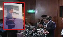 มาเลเซียแถลงพบเด็กหนุ่มอิหร่านใช้พาสปอร์ตปลอมเดินทางเที่ยวบิน MH370