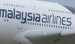 มาเลย์เผยมี 25 ประเทศร่วมค้นหา ด้านปากีสถานโต้เครื่องบิน MH370 ซ่อนในประเทศ