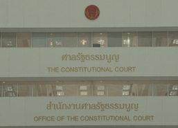 ศาลรัฐธรรมนูญถกรับไม่รับคำร้องนายกฯพ้นรักษาการ