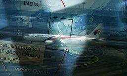 คำถามใหญ่ ถ้าหา MH370 ไม่เจอจะทำอย่างไร?