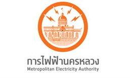 การไฟฟ้านครหลวง เปิดรับสมัครสอบบรรจุเป็นพนักงาน