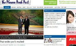 รัฐมนตรีกัมพูชา ระบุไม่สามารถเปิดให้ฝ่ายทักษิณเข้าไปตั้งรัฐบาลพลัดถิ่น