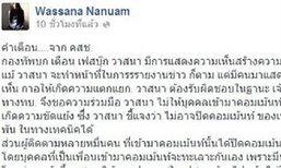 ทบ.เตือนวาสนา′เฟซบุ๊ก′มีคอมเม้นท์สร้างความแตกแยก