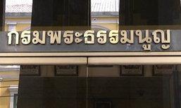 ศาลทหารหมายจับ ตั้ง อาชีวะ-โรส-จักรภพ คุม สมบัติ ฝากขังผลัด 2