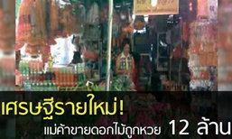 สุดเฮง!! แม่ค้าขายดอกไม้ ถูกลอตเตอรี่ 12 ล้าน