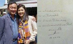ทักษิณ ร่อนการ์ดแจง ยันรักสถาบัน-อยากเห็นไทยสงบ