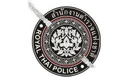 สำนักงานตำรวจแห่งชาติ รับสมัครตำรวจชั้นประทวนจำนวนมาก