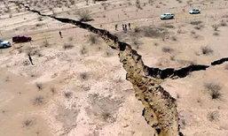 ระทึก! พบแผ่นดินแยกในเม็กซิโก ยาวนับกิโล เชื่อไม่ได้เกิดจากแผ่นดินไหว