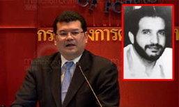 """ลดระดับอีก ! ซาอุฯเรียกอุปทูตกลับ สัมพันธ์กับไทยเหลือเเค่เลขาฯ ไม่พอใจ คดีอุ้มฆ่า """"อัลรูไวลี่"""""""