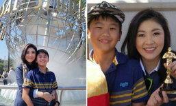 """ด่วน!""""น้องไปป์"""" ลูกชายสุดรัก """"อดีตนายกฯปู"""" ลาออกโรงเรียนไทย บินเรียนต่อตปท.แล้ว!"""