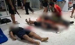 ทหารกราดยิงเพื่อน ดับคาที่ตั้งหน่วยเฉพาะกิจ 3 ศพ
