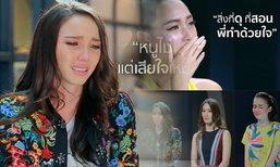 ดราม่าส่งท้ายแคมเปญ คนดูรู้สึกอิน 4 คนสุดท้าย The Face Thailand 3