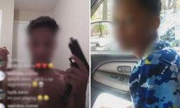 ช็อก! เด็กชายวัย 13 ไลฟ์สดโชว์-เล่นปืน เกิดลั่นเปรี้ยงใส่ตัวเองดับ