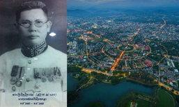 เปิดประวัติพระรัฐกิจวิจารณ์ ผู้ออกแบบผังเมืองยะลา ติดผังเมืองดีระดับโลก