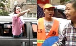 หญิงจีนด่าสนั่น! ไม่พอใจพนง.กวาดขยะตักเตือน โยนขยะออกนอกรถ