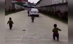 น่ารักอบอุ่น อาตี๋น้อยแฝด 3 วิ่งตามรถพ่อจะไปทำงาน