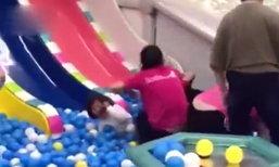 ซัดกันนัว! แม่ชาวจีนทะเลาะตบตีกันในบ่อบอล เสียงดังจนลูกร้องกลัว
