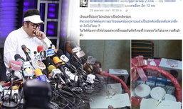 เพื่อนเด็ก 18 โวยดีเจเชาเชา หลังเกิดเหตุให้ 2,000 แล้วหนีหาย