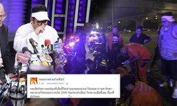 ทนายความโต้กลับ ดีเจเชาเชา ไม่เคยจ่ายค่ารักษาพยาบาลให้ผู้ตาย