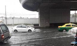 ฝนถล่มหนักกรุงเทพฯ มีน้ำท่วมขังบนถนนหลายสาย