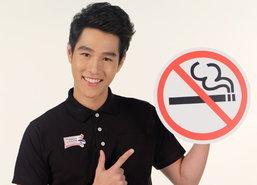 ทอยปลื้มเป็นพรีเซ็นเตอร์รณรงค์งดสูบบุหรี่โลก