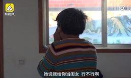 พ่อแม่สาวจีนให้ลูกเขยแต่งงานใหม่ แม้ยังปวดใจลูกสาวถูกฆาตกรรม