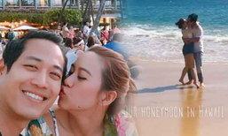 ทะเลสีชมพู ตู่ ภพธร ควง นุช ภรรยาสุดสวยฮันนีมูนริมหาดฮาวาย