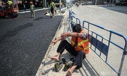 ชีวิตต้องสู้! ภาพคนงานสร้างถนนในจีน ร้อนจัดจนเท้าพอง