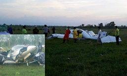 เครื่องบินเล็กตก ใกล้สนามบินนครพนม นักบิน-ผู้ช่วย 3 ศพ
