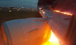 สุดสะพรึง! สิงคโปร์ แอร์ไลน์ส ลงจอดฉุกเฉิน หลังไฟไหม้ปีกเครื่อง