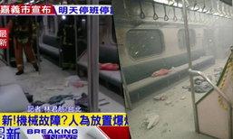 ระเบิดตู้มปริศนา? บนขบวนรถไฟที่ไต้หวัน ผู้คนบาดเจ็บระนาว