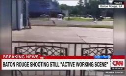สหรัฐระทึกอีก! คนร้ายกราดยิงตำรวจ ดับแล้ว 3 นาย