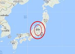 แผ่นดินไหวเกาะฮอนชู-ญี่ปุ่น5.4Rไม่มีผลกระทบ