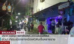 ด่วน! เกิดระเบิดกลางเมืองหัวหิน เสียชีวิต 1 เจ็บหลายราย