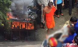 สลดวันแม่ พระลูกชายช่วยแม่อัมพาตไม่ได้ ดับอยู่ในกองเพลิง
