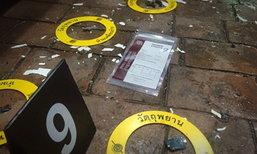 คำแนะนำเกี่ยวกับวัตถุต้องสงสัย จากหน่วยเก็บกู้วัตถุระเบิด (EOD)