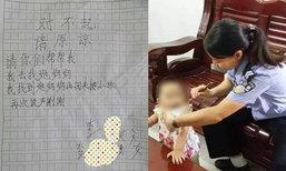 พ่อชาวจีนทิ้งลูกที่โรงพัก ทิ้งจม.ขอไปตามหาเมีย