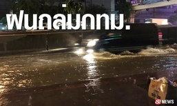 ฝนถล่มกรุงเทพฯ น้ำท่วมขังรอการระบายหลายพื้นที่